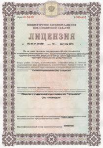 лицензия стоматологической клиники